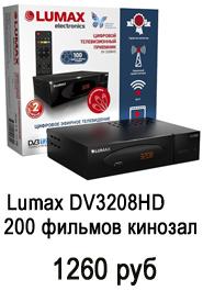 lumax/dv3208hd