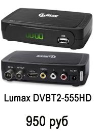 lumax dvbt2-555hd
