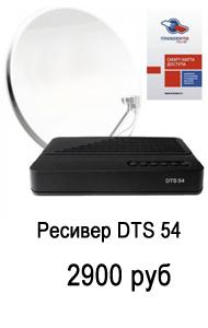 DTS 54