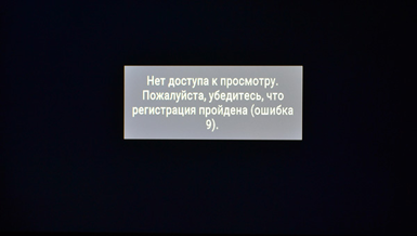 Транспарант на кодированном канале.